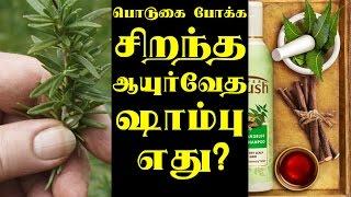 Best Ayurvedic Dandruff Shampoo in India?   Herbal Anti-Dandruff Shampoo in India?