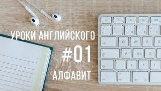 Английский язык для начинающих - Алфавит. Урок № 1.