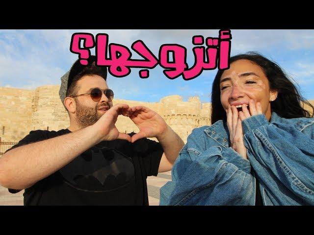 سافرت الى مصر عشانها