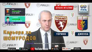 Чемпионат Италии по Футболу Карьера за ШОМУРОДОВ КиберФутбол TORINO GENOA Fifa_SurVideo
