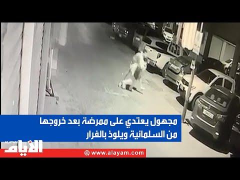 مجهول يعتدي على ممرضة بعد خروجها من السلمانية ويلوذ بالفرار