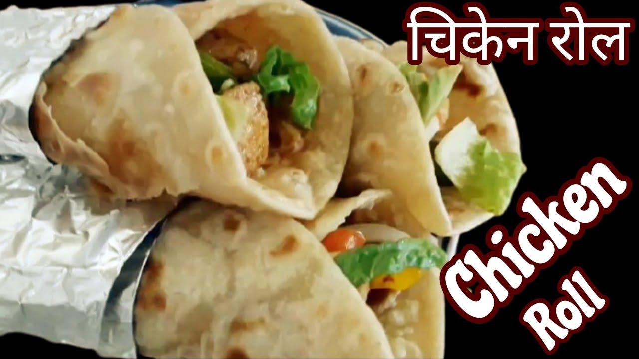 chicken kathi roll  मिठो चिकेन काठी रोल रेसिपी  chicken