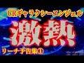 【CRギャラクシーエンジェル】GALAXY ANGEL リーチ予告集① 懐かしの台195 レトロパチ…