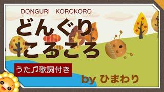 ひまわりの歌う童謡唱歌シリーズ。歌詞(日本語・ローマ字)付き。秋の...