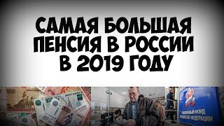 Самая большая пенсия в России в 2019 году
