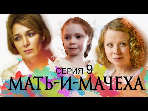 МАТЬ-И-МАЧЕХА - Серия 9 / Мелодрама