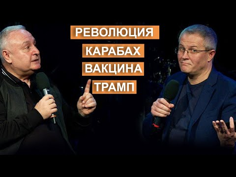 Революция. Карабах. Вакцина. Трамп. Беседа Александра Шевченко с Артуром Симоняном.