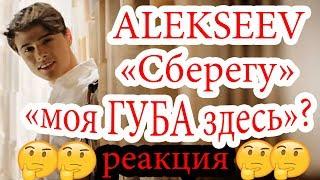 """Alekseev - Сберегу. """"Моя ГУБА здесь""""? Реакция"""