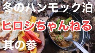 冬の始まりハンモック泊 3部作 〜其の参〜