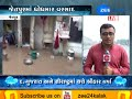 Jetpur: Heavy Rain in Jetpur, Water flooded in low laying areas | Zee24Kalak