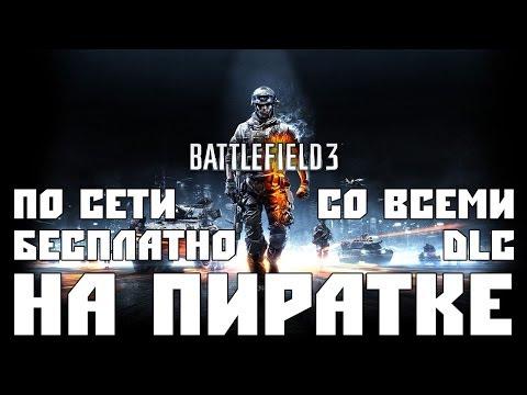 [НА ПИРАТКЕ] #8 - Battlefield 3 Мультиплеер, Со всеми DLC
