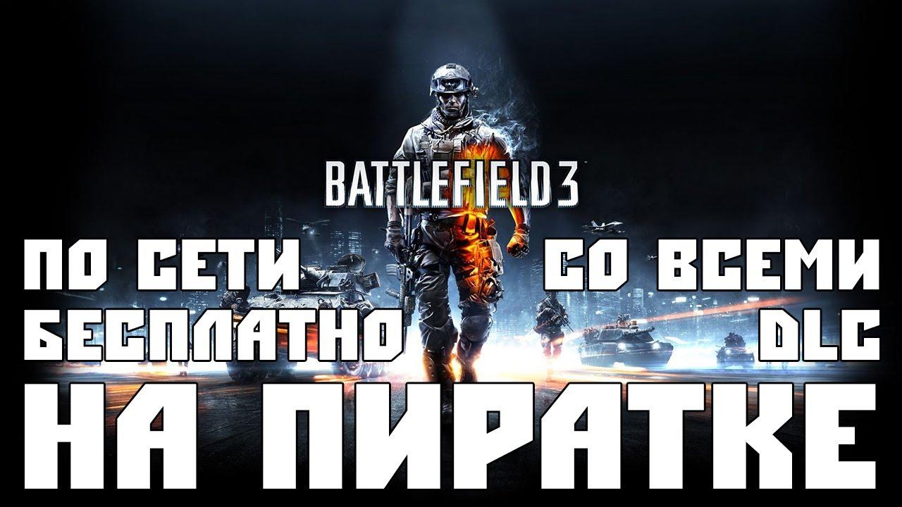 battlefield 3 руководство