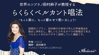 【アリオーソ・オンライン講座】《らくらくベルカント唱法》田村麻子_ソプラノ
