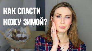 Как избавиться от шелушений сухости и обезвоживания Уход за кожей зимой