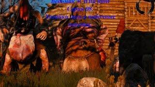 Прохождение Ведьмак 3 : Wild hunt. Серия 08. Хозяйки леса и побочные квесты 18+