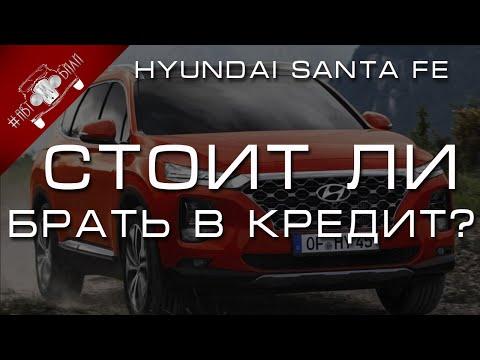 Hyundai Santa Fe 2019 стоит ли брать в кредит? Сколько стоит Santa Fe в кредит? Расчет кредита 2020.