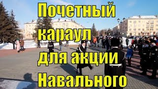 Записки горожанина #50. Администрация Тольятти выделила акции Навального #28января почетный караул