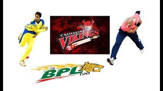Which player will play in the BPL 2017 Chittagong Vikings? Chittagong Vikings Players List | Mr.S