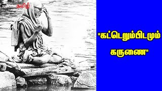 "Periyava | ""கட்டெறும்பிடமும் கருணை"" | Britain Tamil Bakthi"