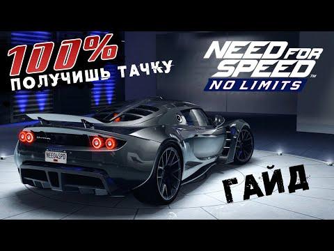 Как забрать тачку из события в Need For Speed: No Limits