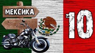 Хищник. Где снимали фильм Хищник? Мексика #10