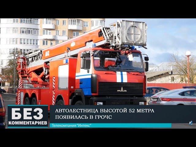Без комментариев. 14.02.19. Новая автолесница в ГРОЧС.