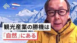 「日本を観光大国にするには?」星野リゾート代表・星野佳路氏らが徹底討論(The UPDATE 過去回セレクション)