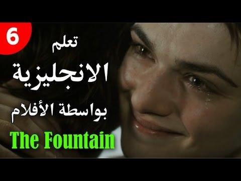 تعلم الانجليزية بالأفلام والتلقين السمعي (6) - The Fountain