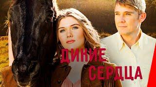ДИКИЕ СЕРДЦА 2013 семейный фильм