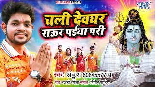 देवघर चली राउर पईया परी - #Ankush Raja का जबरदस्त हिट #काँवर गीत - Bhojpuri New Bolbam Song 2019