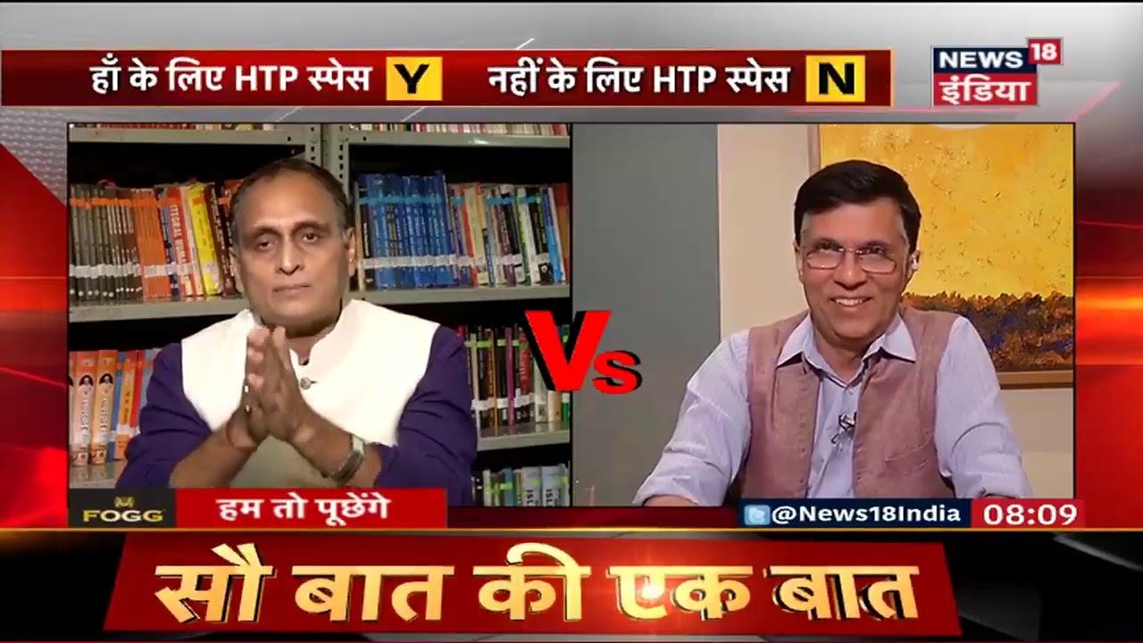 HTP | क्या हर मुद्दे पर राय साफ़ कर RSS ने विरोधियो के सवालों का जवाब दे दिया | News18 India
