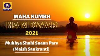 LIVE : Maha Kumbh : Shahi Snan - Maish Sankranti - Haridwar - 14th April 2021