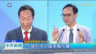 20190704中天新聞 郭朱互相做球邊緣韓? 韓說「一句話」完勝!