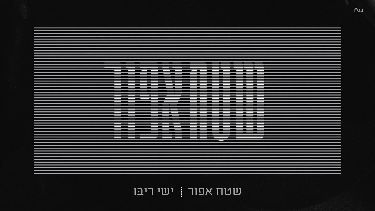 ישי ריבו - שטח אפור | Ishay Ribo - Shetach Afor
