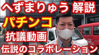 へずまりゅう が緊急事態宣言下で休業無視した兵庫県にあるパチンコフェニックス店に行き解説する動画です! へずまりゅうと#パチンコ 店員との大#喧嘩 の舞台から ...