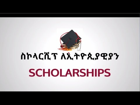 ስኮላርሺፕ ለኢትዮጲያዊያን Scholarship For Ethiopians