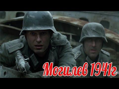 Страшный сон для Вермахта и РККА. Могилев 1941г. военные истории
