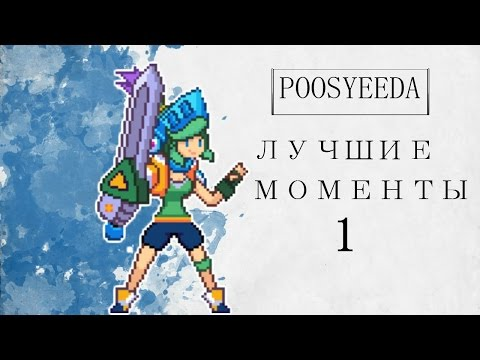 видео: [lol] Лучшие Моменты #1 poosyeeda Монтаж (Лига Легенд)