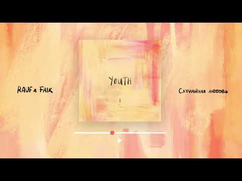 Rauf Faik - Случайная любовь