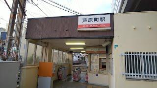 南海電鉄 芦原町駅