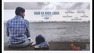 Ghar Ka Bada Ladka II Very Emotional  II Must Watch For Boys Out there II Moby II Tafreeh Peshkash