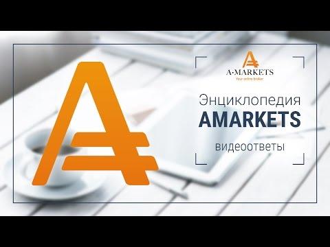 Как открыть памм счет и сделать первую инвестицию - AMarkets