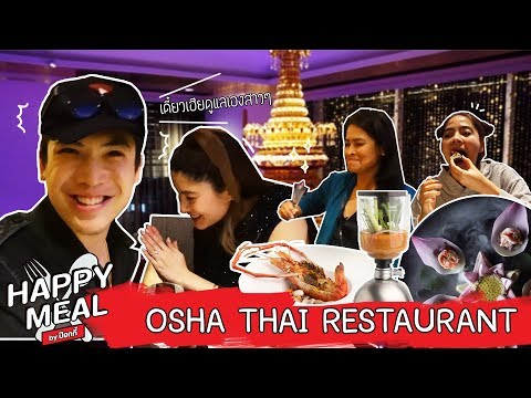 Happy Meal by ป๊อกกี้ EP.19 | Osha Thai Restaurant