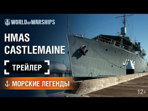 Морские Легенды: HMAS Castlemaine. Трейлер | World of Warships