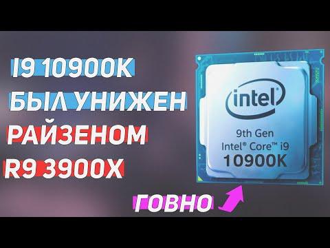 Тесты нового I9 10900k. Райзены станут в 2 раза дешевле.