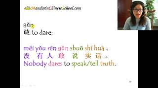Chinese Grammar for Beginners HSK3 Verbs part2