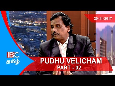 Tamil University Professor Bhaskaran | Pudhu Velicham Part 02 | 20-11-2017 - IBC Tamil TV