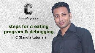 5.4 প্রোগ্রাম তৈরির ধাপসমূহ ও ডিবাগিং C programming Bangla Tutorial