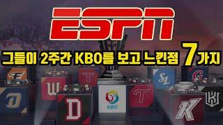 지난 2주간의 KBO를 시청한 ESPN이 느낀 것은 무엇? MLB와 같은 점과 다른 점, 그리고 KBO에게 배운 점까지!