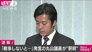 「戦争で島を・・・」維新・丸山議員が謝罪2(19/05/13)
